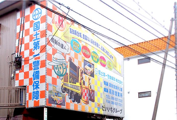 高知本店 イメージ1