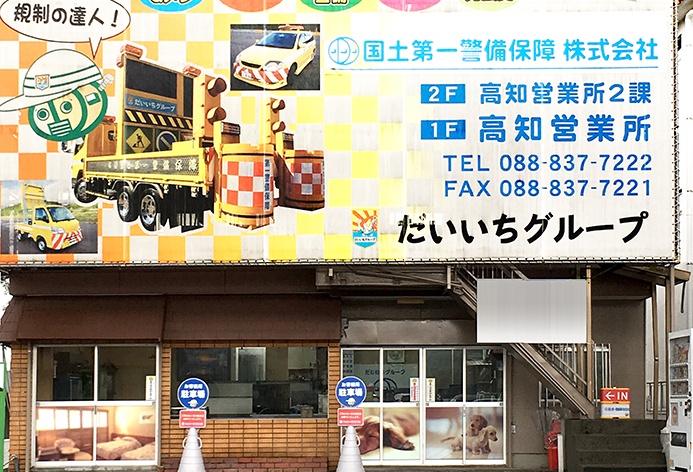 高知本店  イメージ5