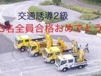 【交通誘導警備2級】13名全員合格!
