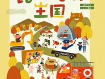 11月11日体験の国ほのほの王国が開催されます。