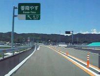 高知東部自動車道全面通行止め!
